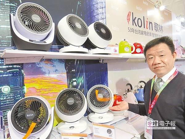 歌林-參與上海電博會 進攻大陸力拼精緻
