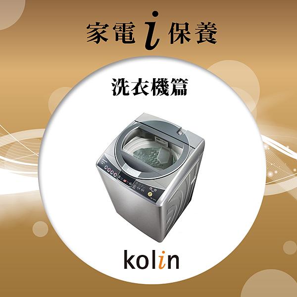 【家電保養】洗衣機保養、洗衣機清潔小知識