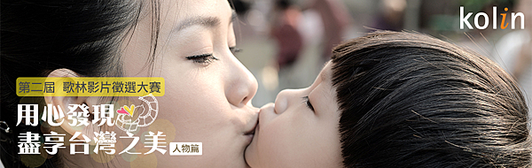 歌林-用心發現盡享台灣之美 影片徵稿活動