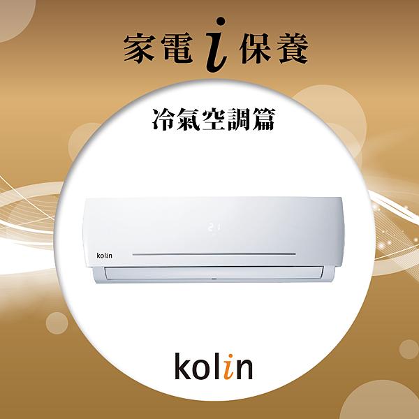 【家電保養】冷氣空調保養、冷氣空調清潔小知識