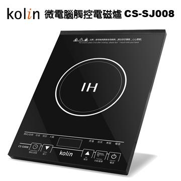歌林-微電腦觸控電磁爐 (CS-SJ008)