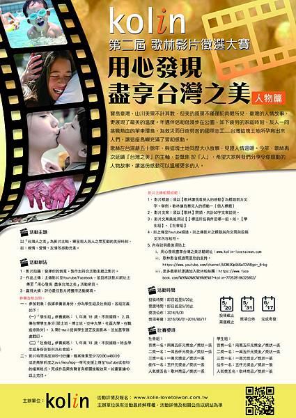 歌林-用心發現盡享台灣之美 活動海報