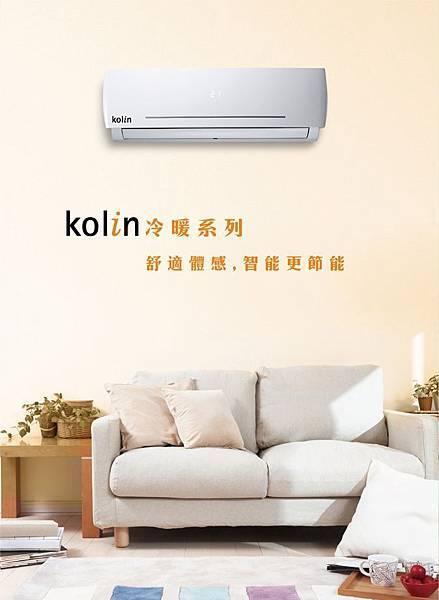 歌林-冷氣冷暖系列 舒適體感,智能更節能