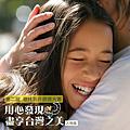 歌林-用心發現 盡享台灣之美 影片徵稿活動