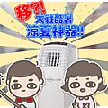 移?!大戰酷暑涼夏神器!! 歌林粉絲團抽獎活動