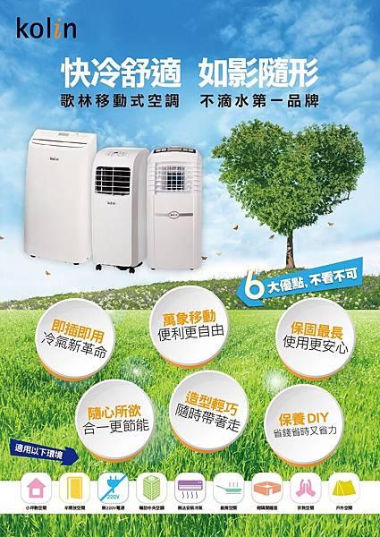 歌林移動式空調全新上市