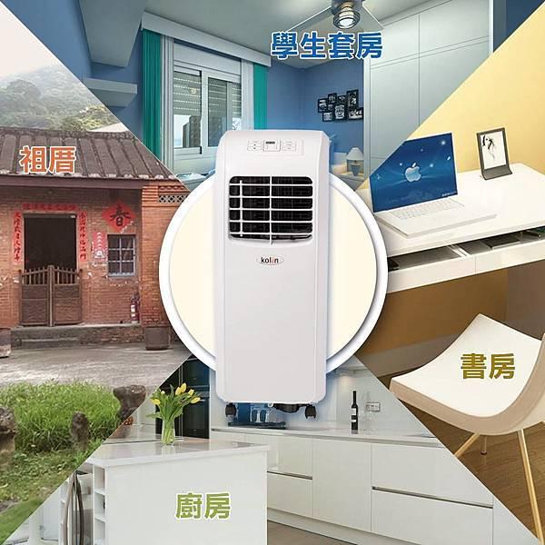 歌林-移動式空調-移動式空調推薦