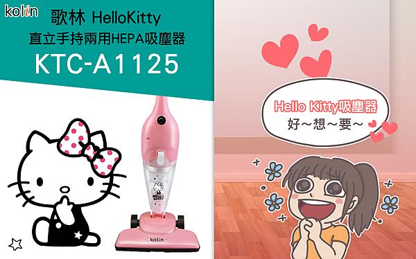 歌林-Kitty直立吸塵器-吸塵器推薦