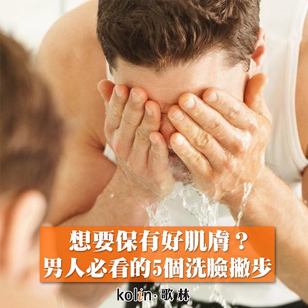 歌林-男人洗臉-生活小知識