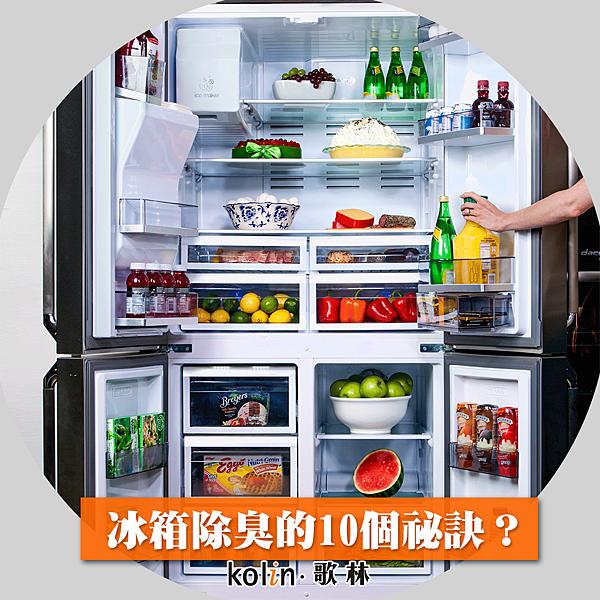 歌林-冰箱臭味-冰箱臭味方法