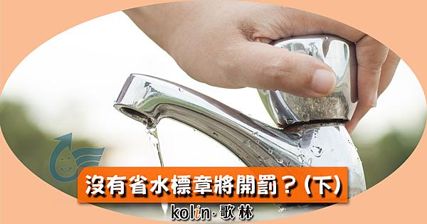 歌林-生活小知識-省水-省錢