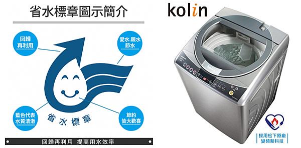 歌林-生活小知識-洗衣機