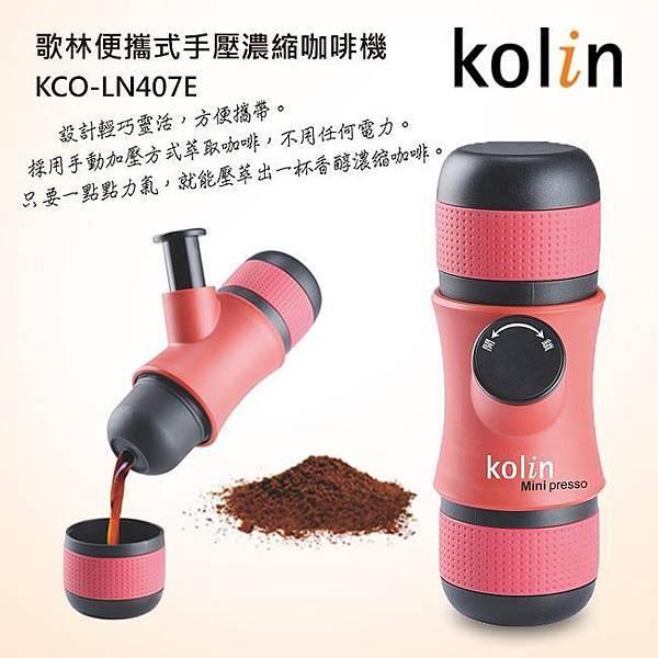 歌林-攜帶式手壓濃縮咖啡機
