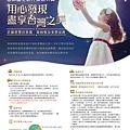 2017台灣之美海報.jpg