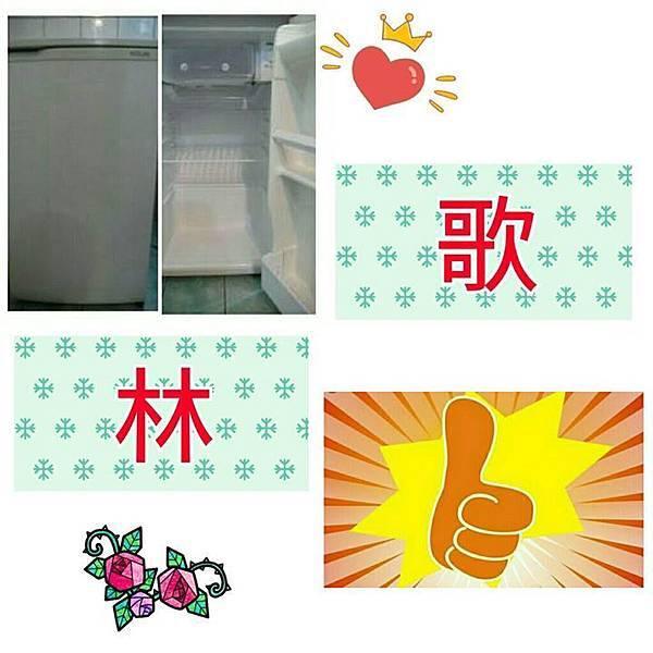 歌林230L雙門電冰箱-參賽者劉玲玲.jpg