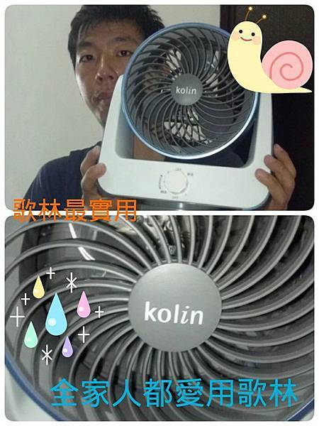 歌林移動式空調冷氣冷暖系列-參賽者林弘良.jpg