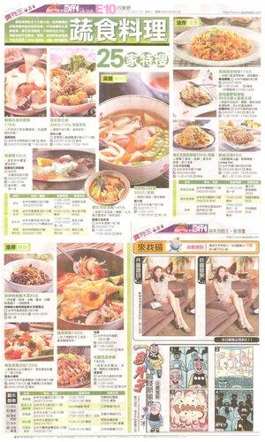 2011.02.12 蘋果日報副刊「中部蔬食料理‧25家特搜」