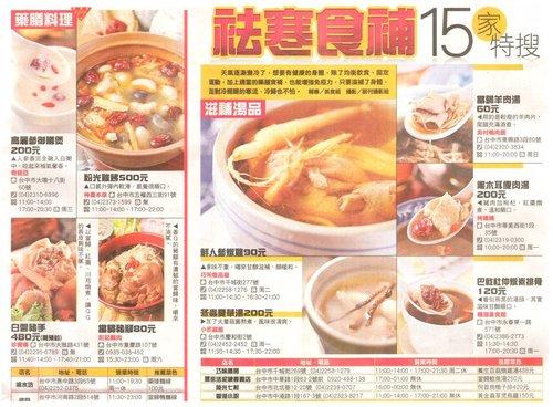 2010.12.11蘋果日報副刊「中部袪寒食補‧15家特搜」