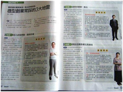 2009年11月.Smart智富月刊「微型創業─柯媽媽の植物燕窩」