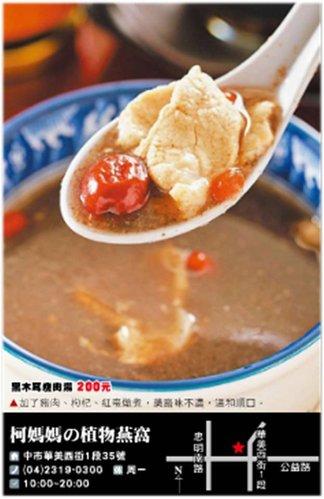 柯媽媽の植物燕窩│黑木耳瘦肉湯