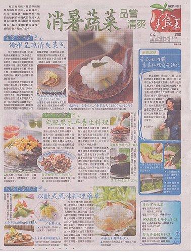 2008.05.16蘋果日報美食王(副刊)「清心呷涼 ─ 消暑蔬菜 品嘗清爽」