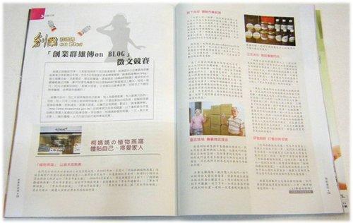 青創會訊2009.10│創業群雄傳On Blog 徵文競賽─柯媽媽の植物燕窩(p38、p39)