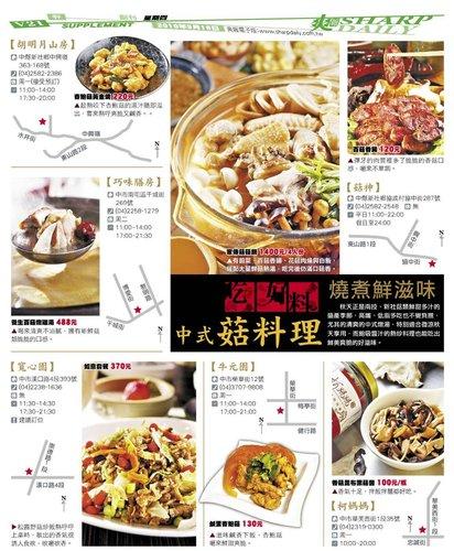 2010.09.15 爽報吃好料「中式菇料理‧燒煮鮮滋味」