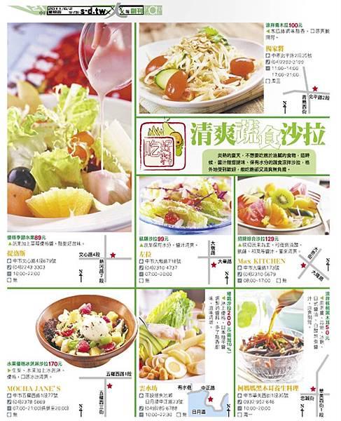 2011.06.02 爽報吃好料「清爽舒食沙拉」
