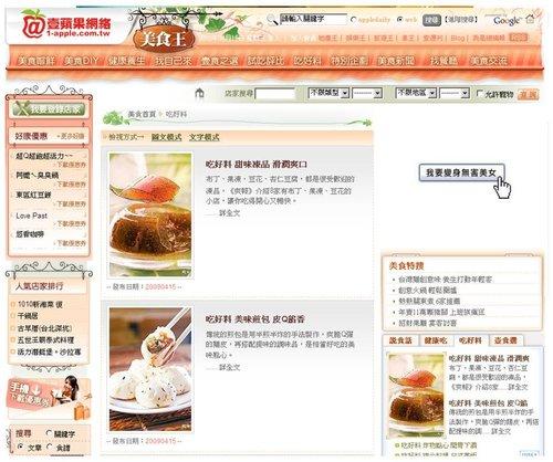 2009.04.15 爽報吃好料「甜味凍品‧滑潤爽口」