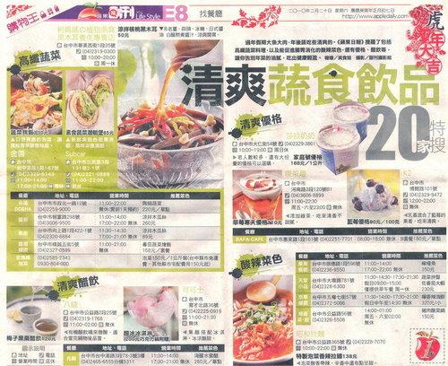 2010.02.20蘋果日報副刊「中部清爽蔬食飲品‧20家特搜」