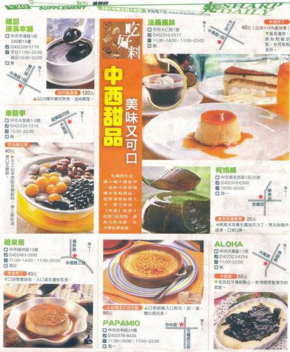 2010.03.18 爽報吃好料「中部甜品‧美味又可口」