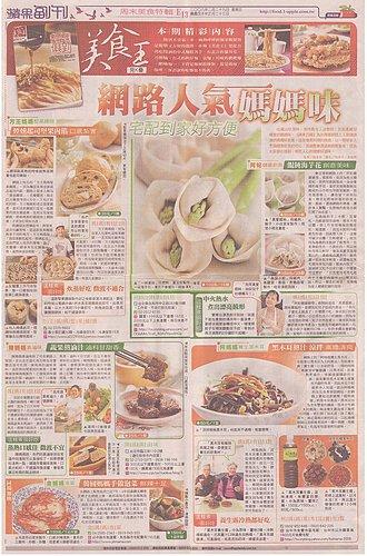 2008.02.29蘋果日報美食版「網路人氣媽媽味 ─ 宅配到家好方便」