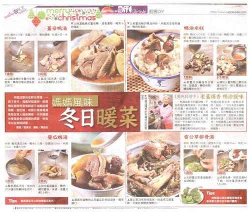 2010.12.21蘋果日報副刊「廚房DIY:媽媽風味‧冬日暖菜─柯媽媽(柯趙湓)」