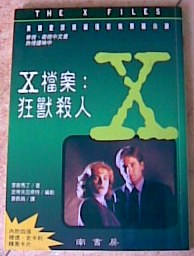 X 檔案:狂獸殺人