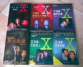 我的六本《X 檔案》小說