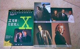 《X 檔案:狂獸殺人》送的四張明信片。