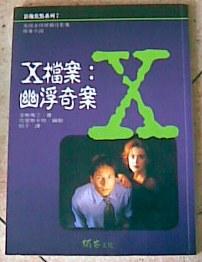 《X 檔案:幽浮奇案》