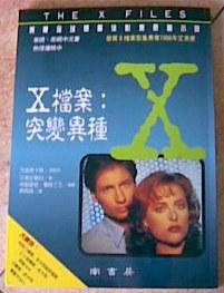 《X 檔案:突變異種》