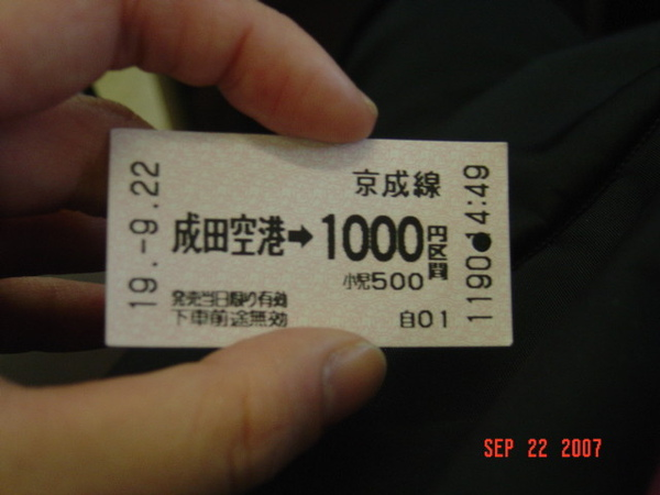 成田機場─上野﹝東京都﹞