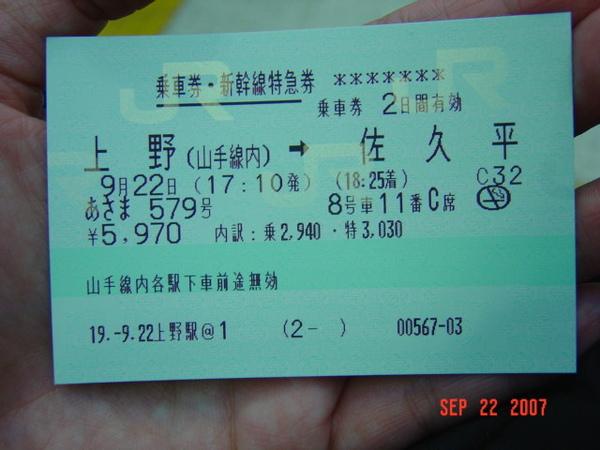 上野─左久平新幹線車票
