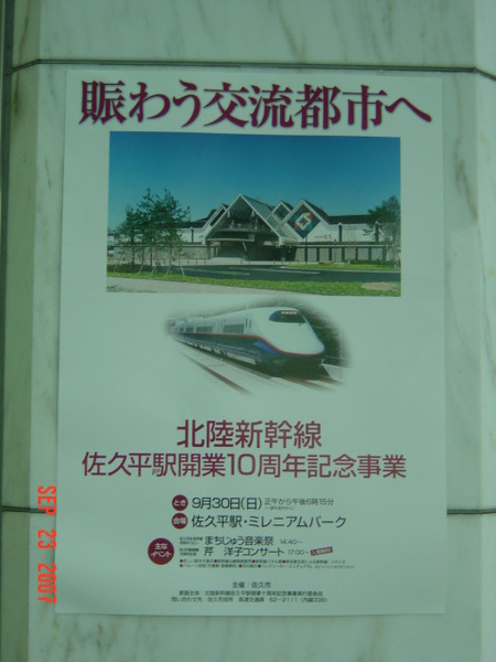 佐久平站開業十週年紀念