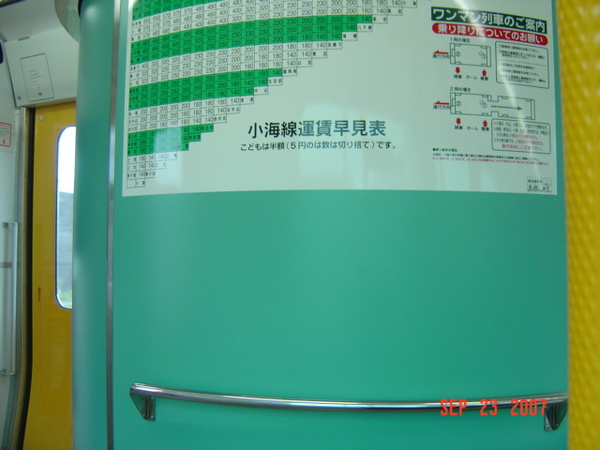 輪椅專用區對面牆上貼著票價表等公告