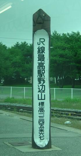 野邊山站的標高立牌