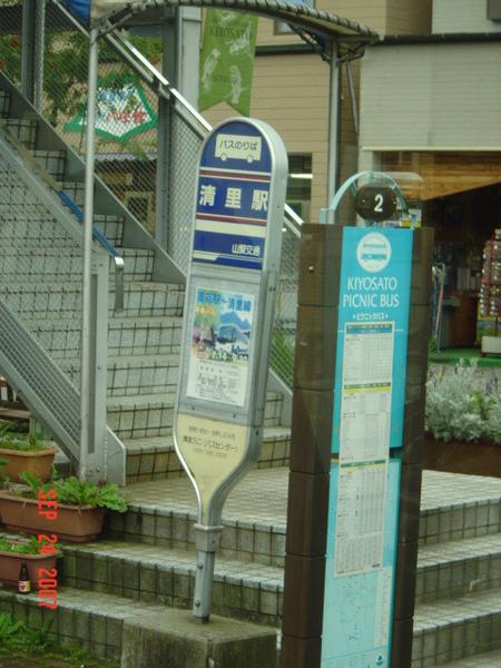 清里觀光巴士站