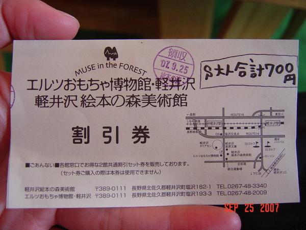 軽井沢絵本の森美術館&Erzgebirge玩具博物館門票