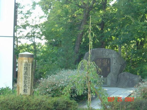 小諸義塾紀念館