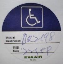 航空公司的輪椅接送服務貼紙