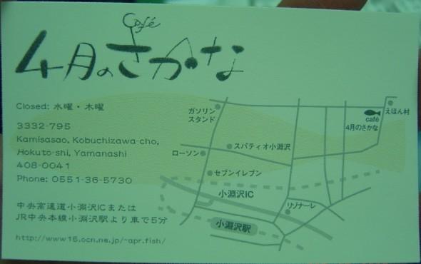 小淵澤午餐的咖啡廳名片