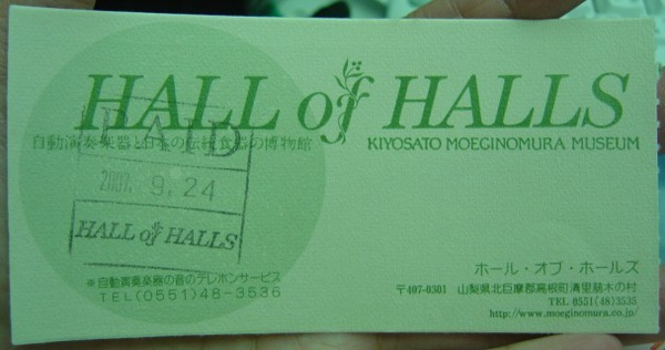 萌木之村音樂盒博物館門票