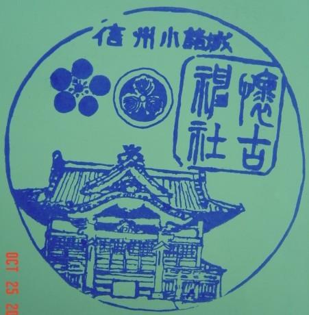 懷古神社紀念章